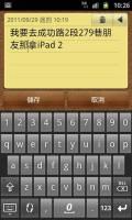輸入法之書07:Android手機在輸入中文的同時,如何不切換鍵盤來輸入英文與數字