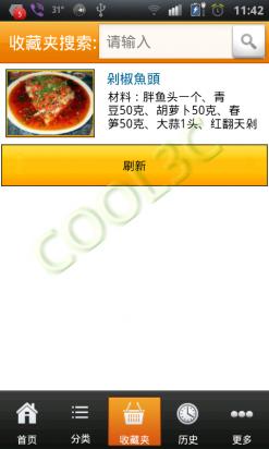 eCook网上厨房 - 找到你的菜