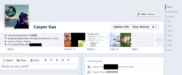 科 How-to:啟用臉書時光走廊(?)個人頁面...
