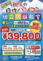 日本SoftMap舉辦親子組裝電腦活動,值得台灣廠商師法