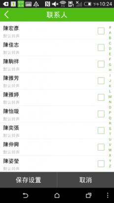 質感好使用非常方便的 Android 鈴聲 App:鈴聲多多