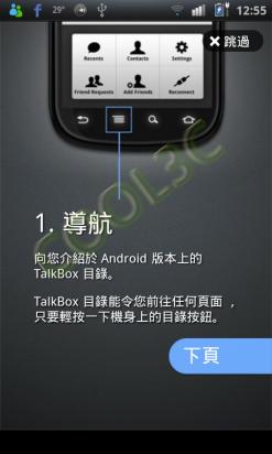 TalkBox - 手機變身無線對講機