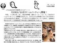 日本兒童3D體驗活動,簡單不失童趣