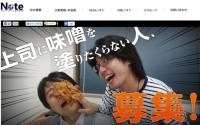 「不可以...抹在上司臉上」日本網路公司徵人,條件是絕不可以這樣對上司