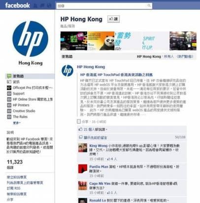 香港HP販售TouchPad,到底發生了什麼事?