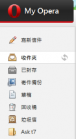 [My Opera] 2011 09 My Opera Mail 更新回顧