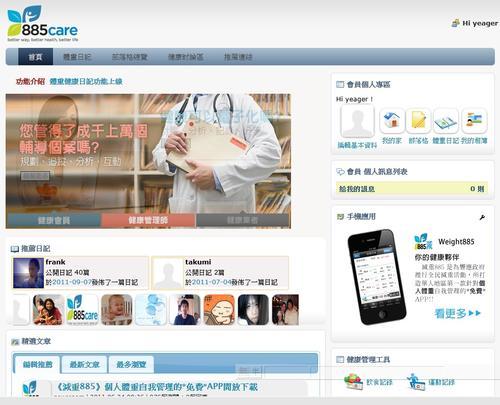 【酷站】:線上紀錄你健康的885care社群網站