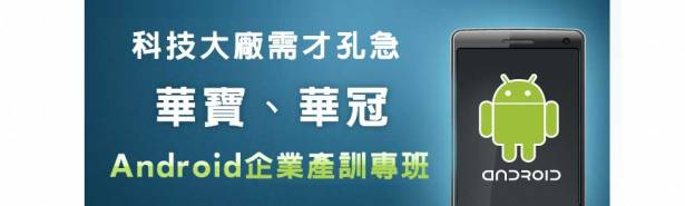「華寶、華冠—Android企業產訓專班」2011/10/12開課