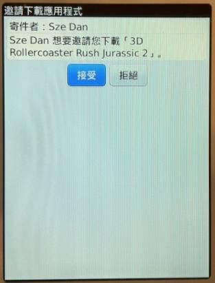 [香港]極流暢! RIM 脫胎換骨之作 : BlackBerry Bold 9900
