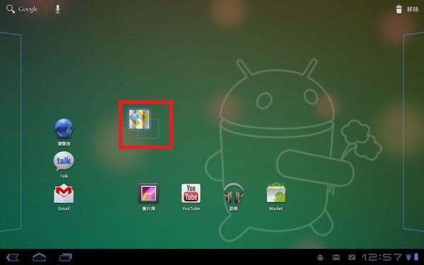 帶你一探Android 3.0作業系統