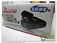 『開箱』搭載光學玻璃鏡頭的 Eagle SD 行車記錄器