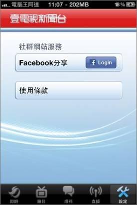 [iPhone]加入全新財經台的「壹電視新聞」