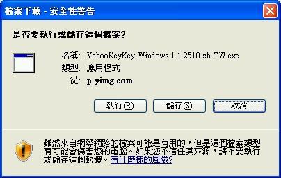 免費且 MAC/PC 皆可用的輸入法 - Yahoo!奇摩輸入法(安裝篇)