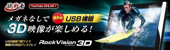3D裸視螢幕挑戰者登場,Rock Vision 7吋螢幕日幣兩萬原有找
