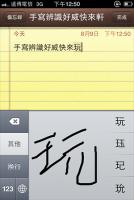 如何呼叫 iPhone iPad 手寫辨識功能