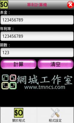 單利計算機 - 好用利息計算器