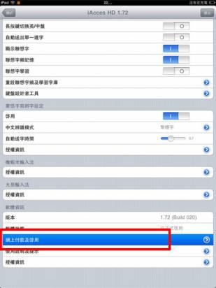 蘋果 JB 後必裝,好好用的 iAcces 輸入法安裝流程