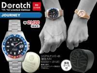 【香港】日本 Runat 新款多啦A夢手錶Doratch 2011,限量 2 112 隻