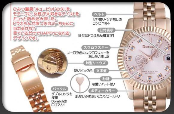 【香港】日本 Runat 新款多啦A夢手錶Doratch 2011,限量 2,112 隻