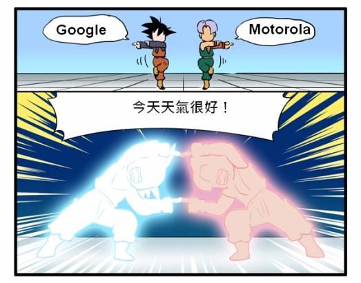 WSJ:Google 工程師賺多,Moto 工程師腦(消音)...