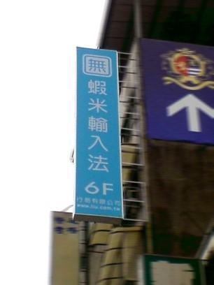 輸入法之書01:為什麼我要學嘸蝦米中文輸入法?
