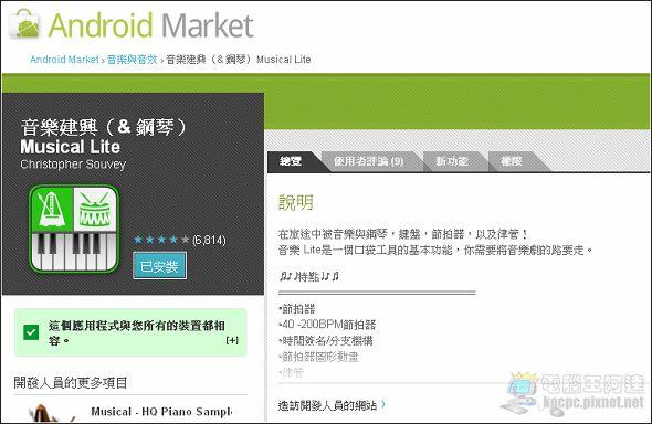為什麼Android Market這麼多「建興」??
