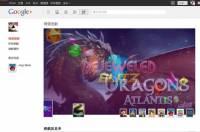 Google祭出Google +遊戲低拆帳戰術力抗臉書