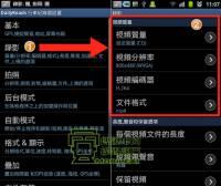 教您如何修正 Samsung Galaxy S2 I9100 DailyRoad 錄影問題