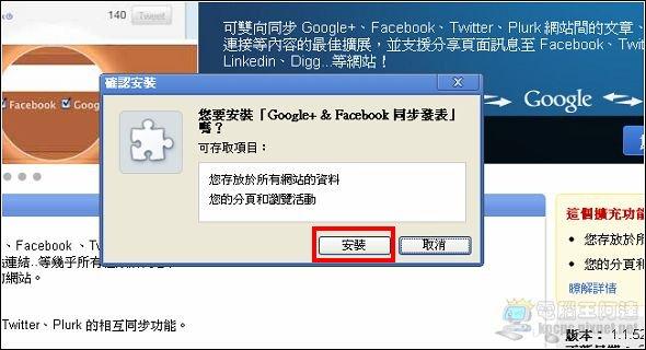同時在四個社群網站發文的「Google+與Facebook同步發表」套件