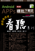 Android應用程式免費電子書【Android APPs' 嘿批下載誌】