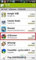 可線上試聽的抓歌軟體---「谷歌Tunes」