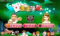 《愛台灣連環接龍 HD》超殺時間小遊戲