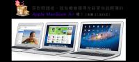 發現有抽獎送新的Apple Macbook Air