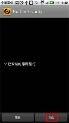防毒專家Android平台的全新嘗試---「Norton Mobile Security」
