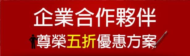 艾鍗學院【活動公告】企業合作夥伴尊榮五折優惠
