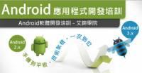 艾鍗學院【工程師嚴選】Android應用程式開發專業培訓