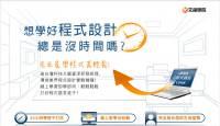 艾鍗學院【好康報報】程式語言線上教學環境讓你免費搬回家