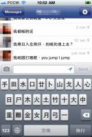 【香港】Facebook 正式推出手機版聊天室,掌握 男 女 友行蹤好工具!