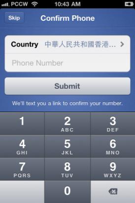 【香港】Facebook 正式推出手機版聊天室,掌握 男/女 友行蹤好工具!