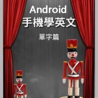 背單字-Android手機學英語
