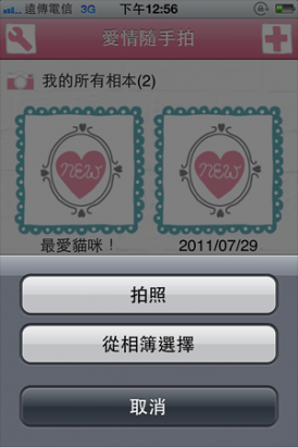 【App 分享】愛情隨手拍 Dating Moments