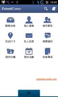 FriendCaster for Facebook - 連結你的臉書