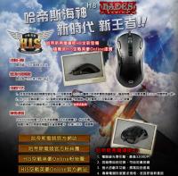 [情報]哈帝斯-弗爾庫斯H8全新登場 隨機送HIS空戰英豪虛寶