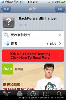 [Cydia] BackForwardEnhancer 讓你的 Safari 上網更加便利