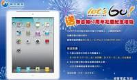 聯合報系慶祝六十週年:報系員工發一台 iPad 2!!
