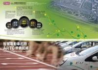 台灣第一的電動車充電站將於第四季來「電」!
