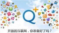 [香港]騰訊推出 Q+:我們不是 Google+ 山寨產品!