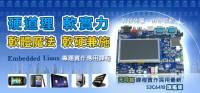 【中華數位】Embedded linux實作應用課程