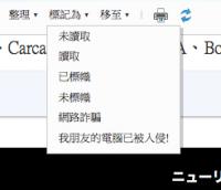 Hotmail 新增「爪耙仔」功能,出自於善意...