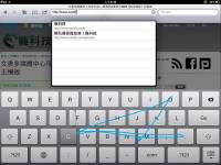iSwipe 0.3.0終於有手勢小藍線 我都哭了~